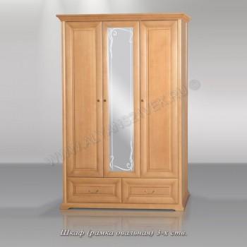 Шкаф 3ств, с овальной рамкой